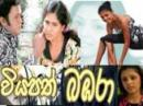 Viyapath Bambara Sinhala Movie