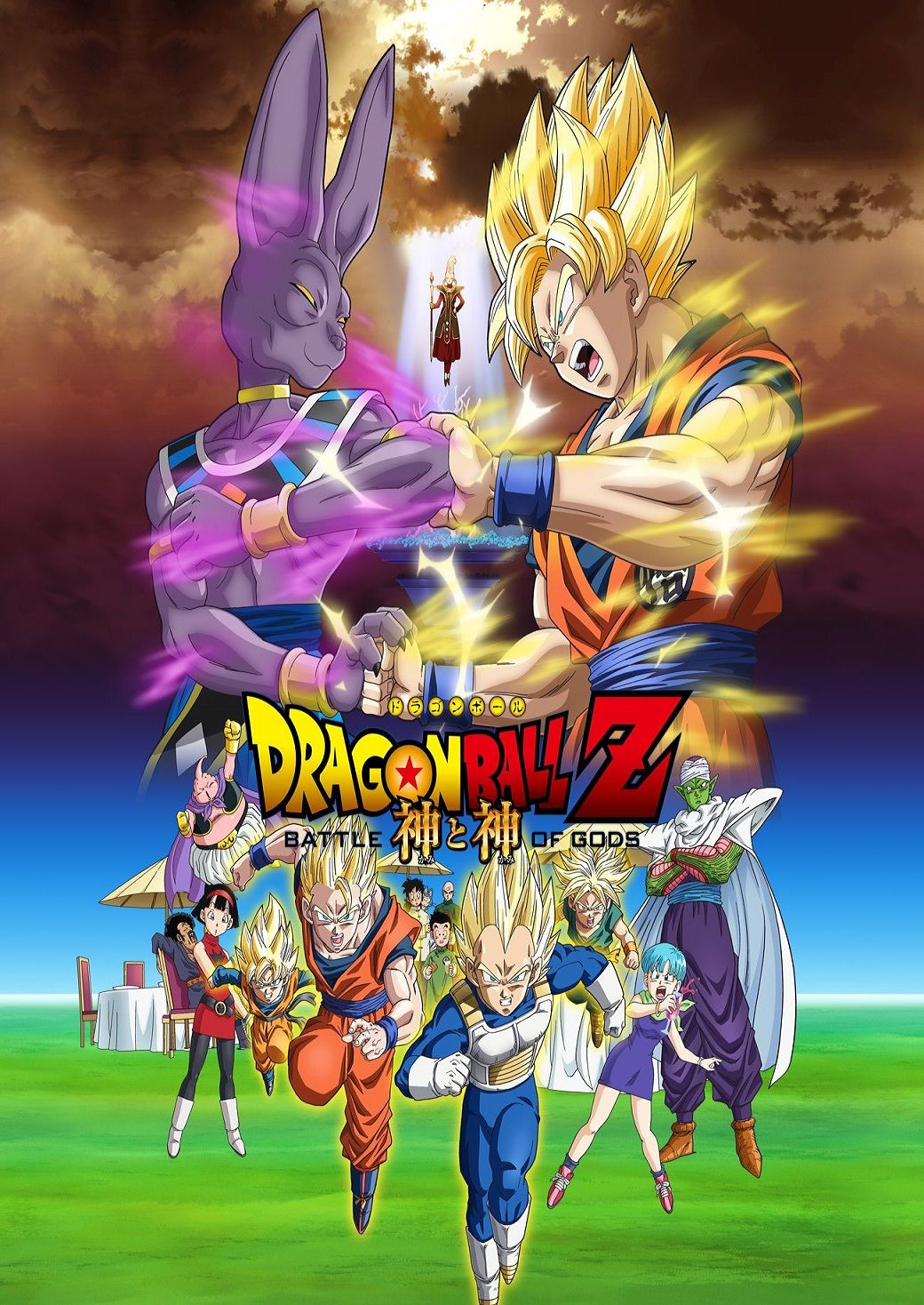 Dragon Ball Z Battle of Gods - 2013 BDRip x264 AAC - T�rk�e Altyaz�l� Tek Link indir